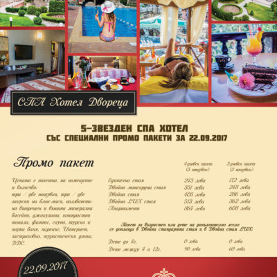 Spa hotel Dvoretsa promotion september