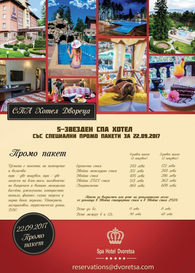 Spa hotel Dvoretsa promotion september