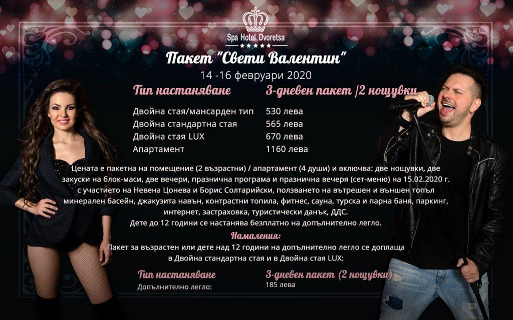 Свети Валентин Двореца 2020