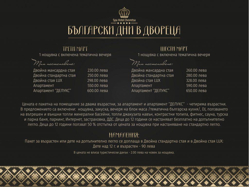 български дни Двореца