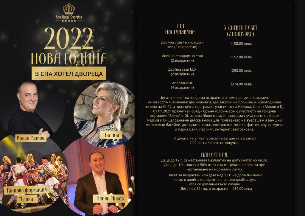 афиш с изпълнители и оферта за Нова година