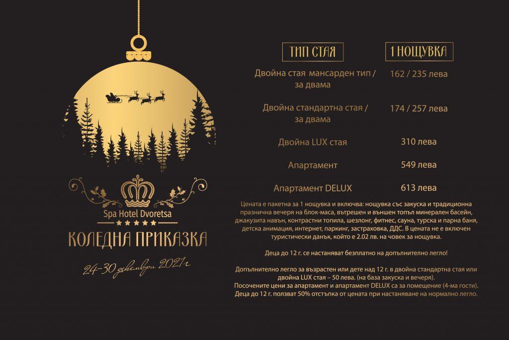 предложение за празнуване на Коледана черен фон със златни букви